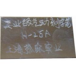 经济型气动刻字笔H-25A,手持气动打标器,手写气动打码笔,打标笔