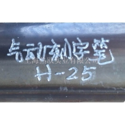 气动打标笔,工业级气动刻字笔H-25,手持式气动打码笔,气动雕刻码笔
